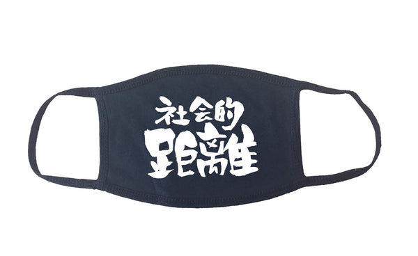 "Kanji Face Mask ""Social Distance"" 