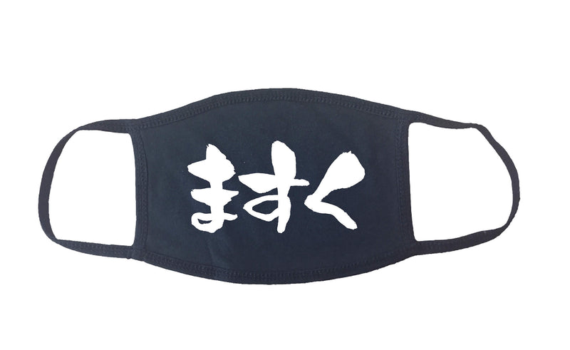 "Hiragana Face Mask ""Masuku"" 