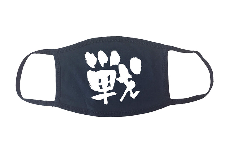 "Kanji Face Mask ""Battle"" 
