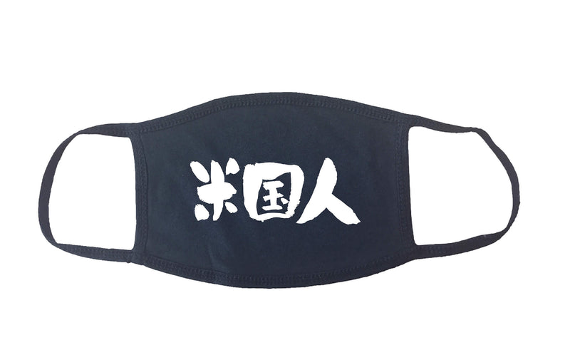 "Kanji Face Mask ""Amerikajin"" 