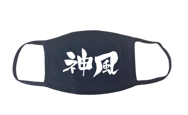 "Kanji Face Mask ""Kamikaze"" 