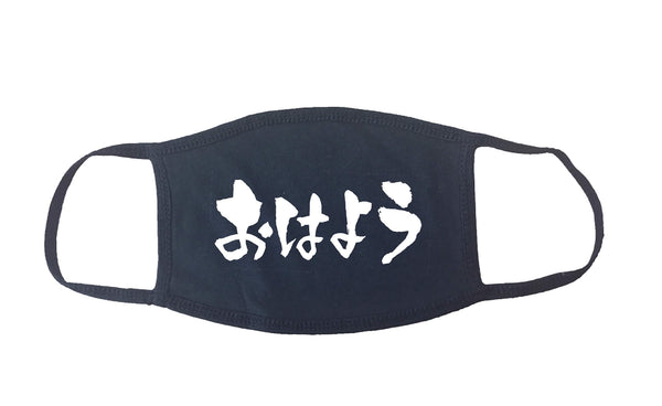 "Hiragana Face Mask ""Ohayou"" 