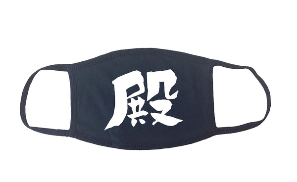 "Kanji Face Mask ""Tono"" 