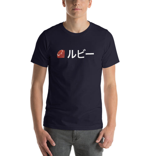 Ruby Programming T-Shirt - Ruby in Japanese (Unisex) - Programmer Shirt
