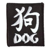 YEAR OF THE DOG PATCH