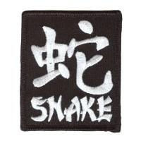YEAR OF THE SNAKE PATCH
