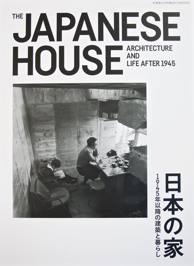 Jutakutokushu 2017:08 Special Issue The Japanese House Architecture And Life After 1945
