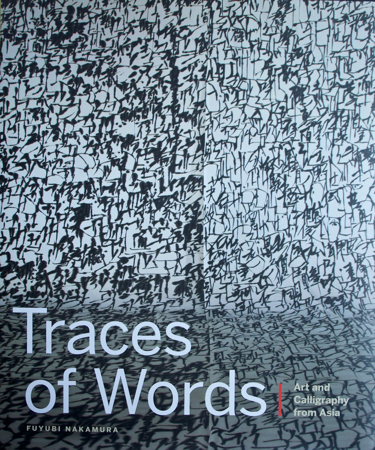 TRACES OF WORDS Art and Calligraphy from Asia
