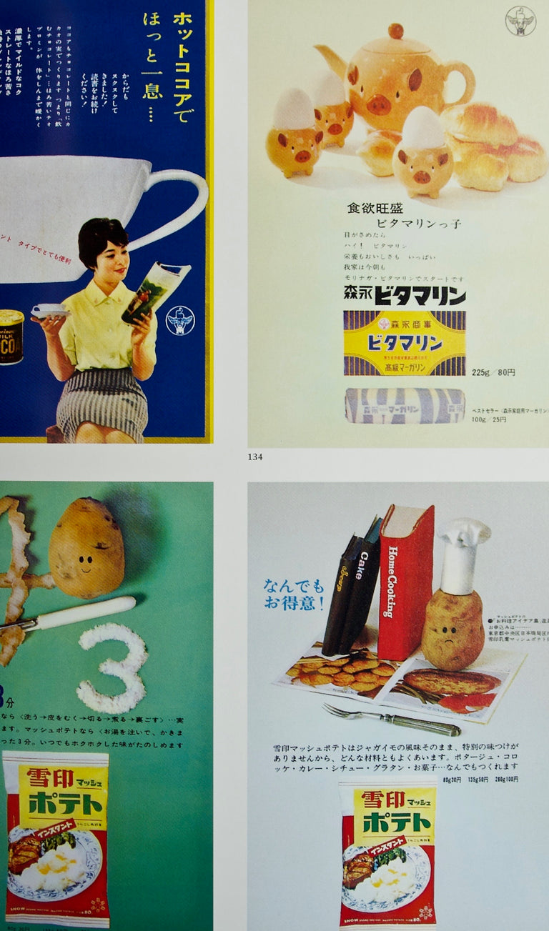60S MAGAZINE ADVERTISEMENT IN JAPAN