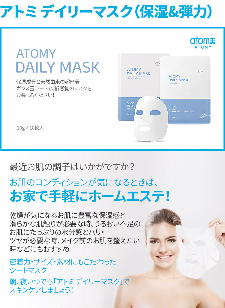 ATOMY Daily Mask