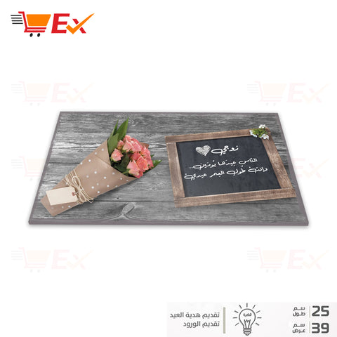 Wood base for Eid Gift delivery to my husband -قاعدة خشب لتقديم الهدايا -الى زوجي 1