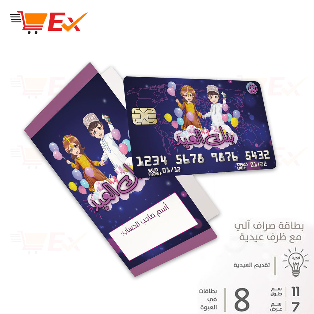 ATM card for Eid with envelope 8PCS