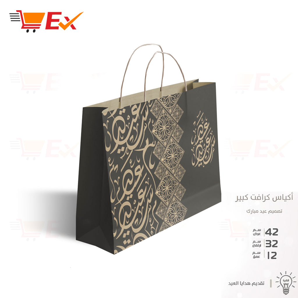 Happy Eid Gift bag42X 32X12cm