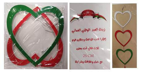 Oman National Day - Hanging Heart - 25cm - MarkeetEx