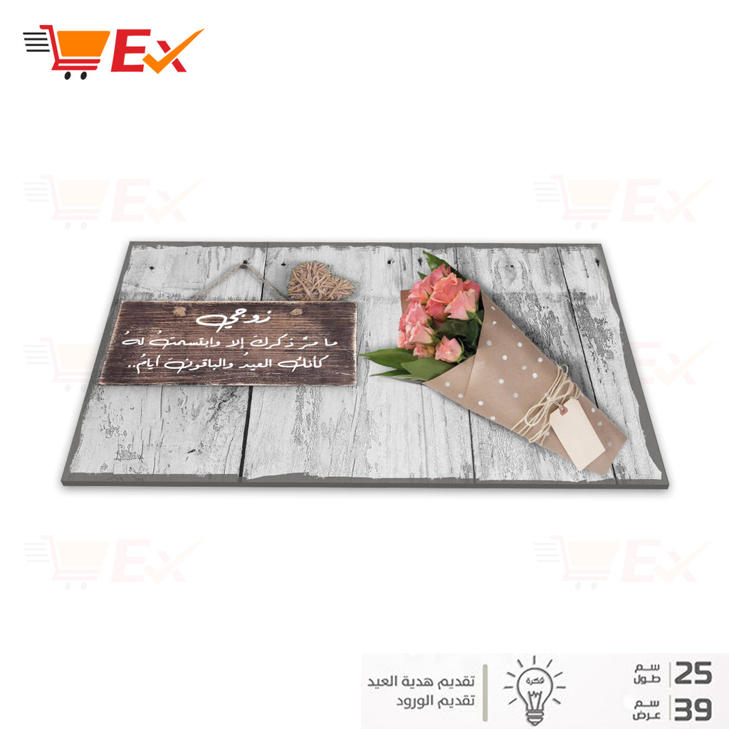 Wood base for gift delivery to my husband - قاعدة خشب لتقديم الهدايا -الى زوجي  3