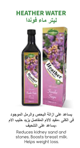 Heather Herbal Water 1 kg - MarkeetEx