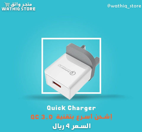 USB Wall Charger Quick Charger