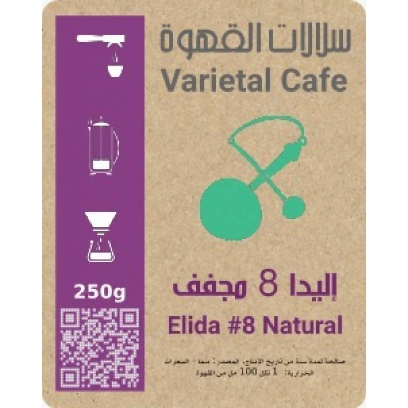 Elida #8 Varietal Specialty Coffee , Single Origin 250.g