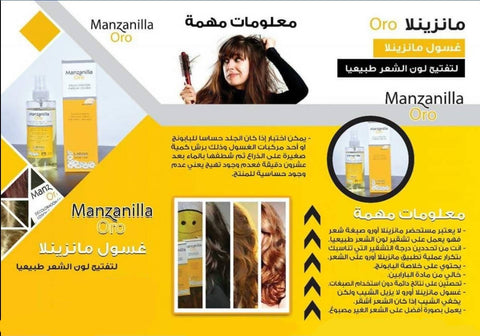 (MANZANILLA ORO) LIGHTING HAIR LOTION