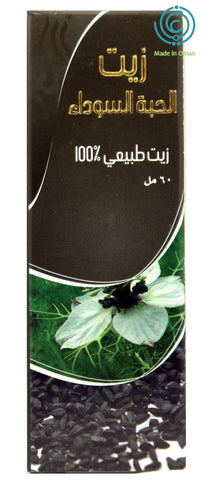 AL BARAKAH BLACK SEED OIL 60 ML - MarkeetEx