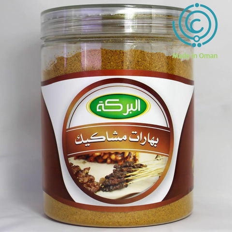 Barbecue Masala - 200 G- بهارات مشاكيك - MarkeetEx