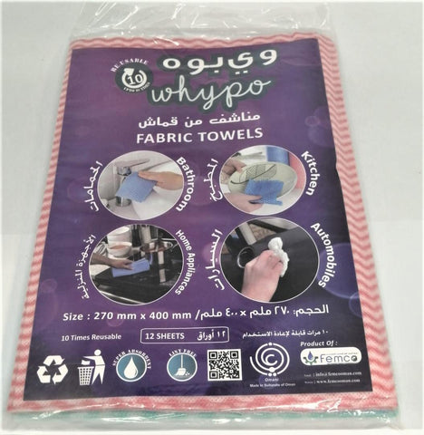 Whypo - Fabric Towels - 12 Sheets Per Pack - MarkeetEx