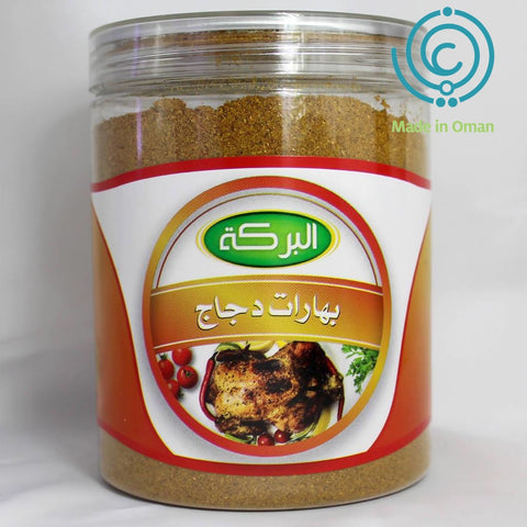 Chicken Masala - 200 G- بهارات دجاج - MarkeetEx