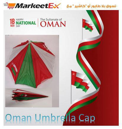 Oman National Day Umbrella Cap