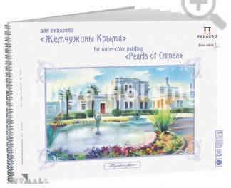 "Album for watercolor ""Yusupov Palace"", Size: A4, 20 sheets, 200 gsm, extra white"