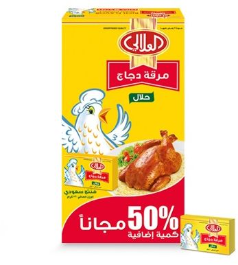 Al Alali Chicken Stock 720 g - MarkeetEx