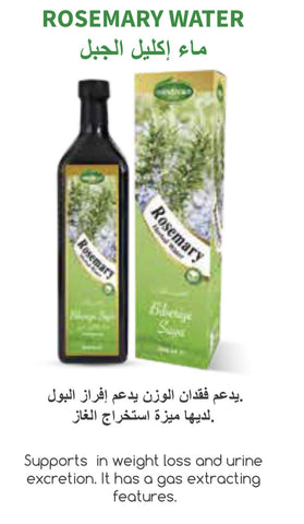 Rosemary Herbal water 1 kg - MarkeetEx