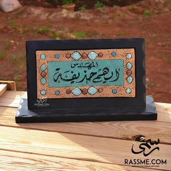 kinzjewels - Rassme - Handcrafted Nabataean Desk Name English or Arabic