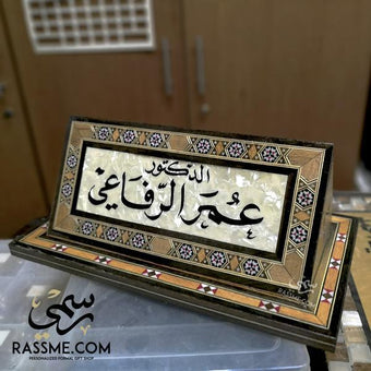 kinzjewels - Rassme - Handcrafted Mosaics Mother of Pearl Desk Name English or Arabic