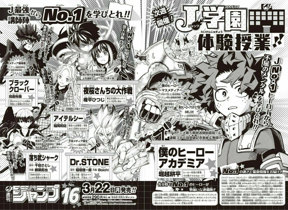 Weekly Shonen Jump 2021 No.16 My Hero Academia etc Manga JAPAN OFFICIAL IMPORT
