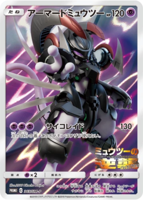 Pokemon Card Japanese Armored Mewtwo 365/SM-P NEW JAPAN OFFICIAL IMPORT