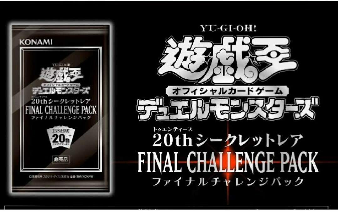 Yu-Gi-Oh 20th secret rare FINAL CHALLENGE PACK JAPAN OFFICIAL IMPORT