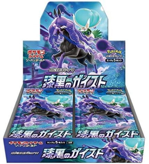 Pokemon Card Game Sword & Shield Explosive (Explosion) Walker Box JAPAN OFFICIAL