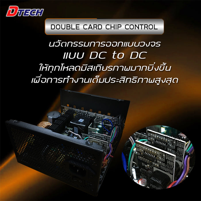 DTECH Power Supply PW072A 850W 80 PLUS Gold แท้ มีเอกสารรับประกัน