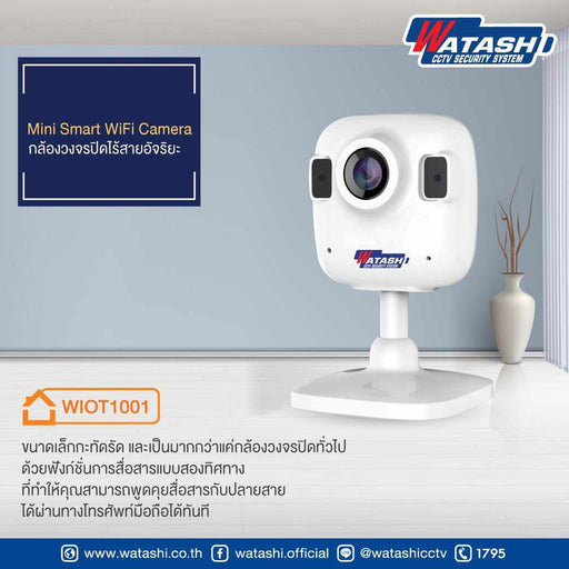 Home Security Camera รุ่น WIOT1001