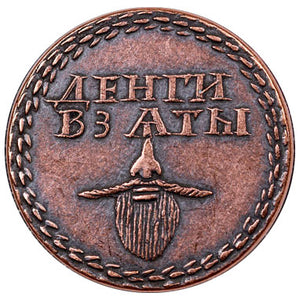 2019 Russian Beard Token Copper Replica