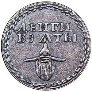 2019 Russian Beard Token Silver Replica