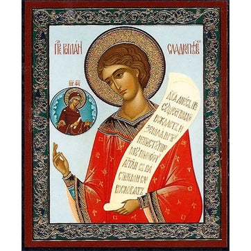 Mini St. Ramanos Hymn Writer Icon