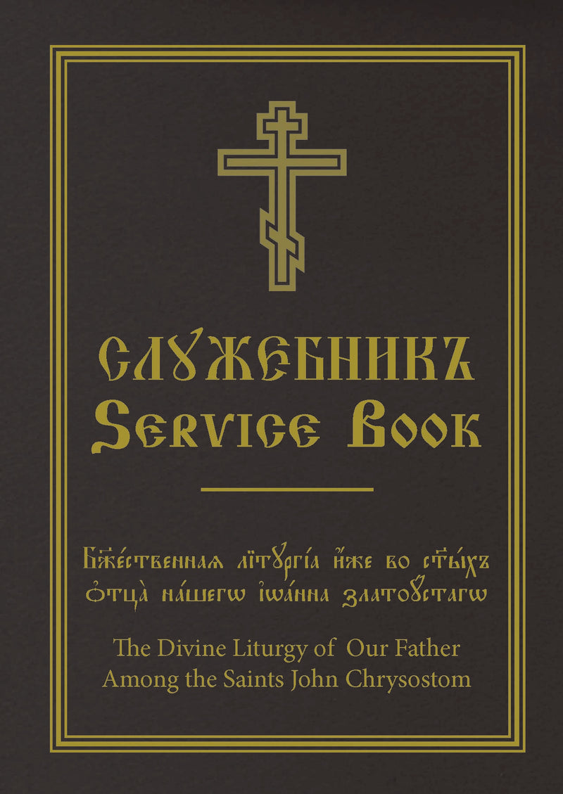 Service Book: The Divine Liturgy of Our Father Among the Saints John Chrysostom with Parallel Slavonic-English Text