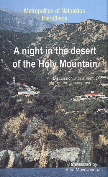 A Night in the Desert of the Holy Mountain: Discussion with a Hermit on the Jesus Prayer