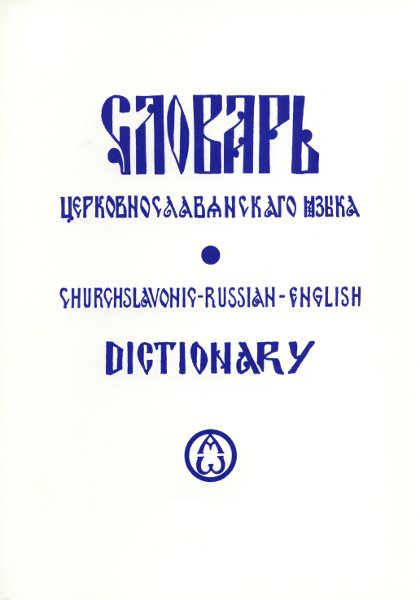 Church Slavonic / Russian / English Dictionary