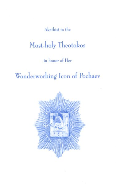 Akathist to the Most Holy Theotokos in honor of Her Wonderwowrking Icon of Pochaev