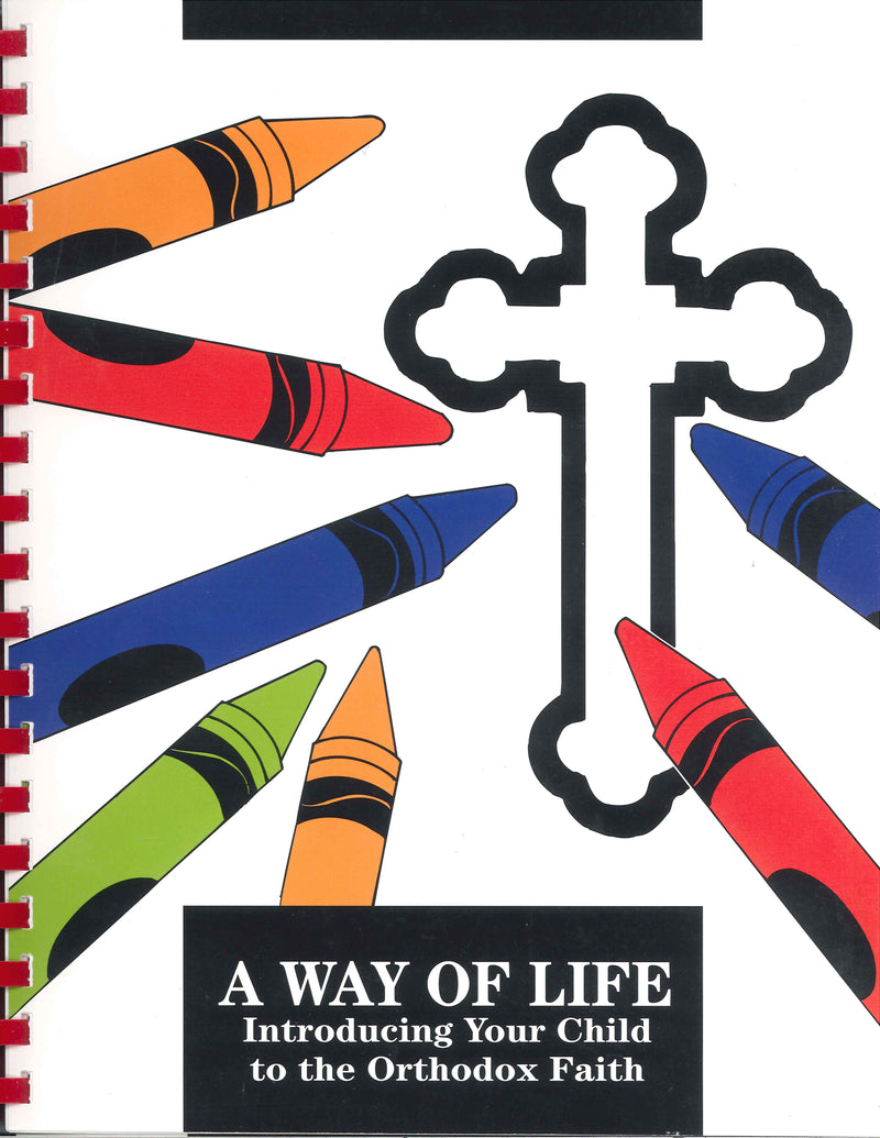 A Way of Life: Introducing Your Child to the Orthodox Faith (Spiral Bound)