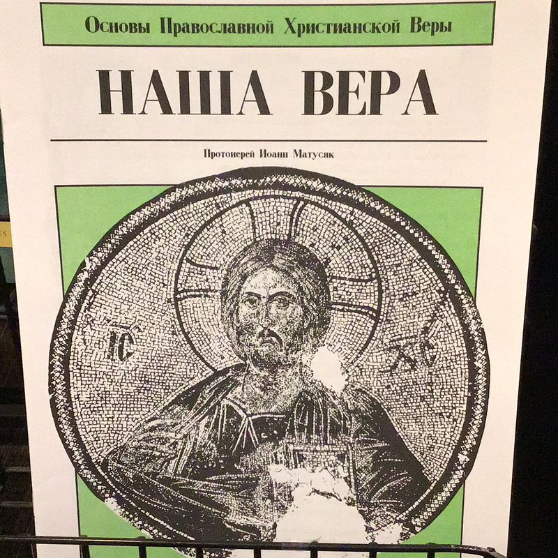 Our Faith (Russian Version)