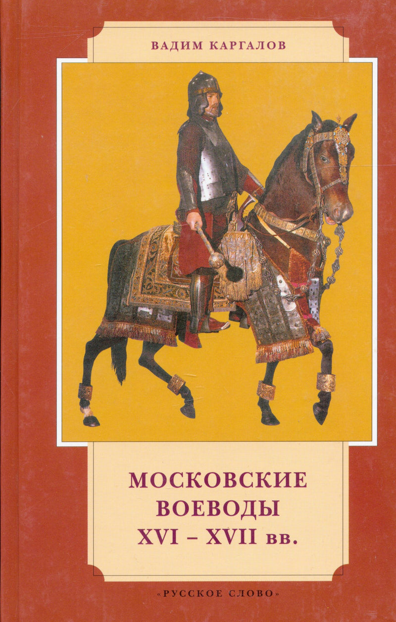 Muscovite Governors 16th-17th C