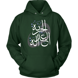 Freedom and Justice Hoodie
